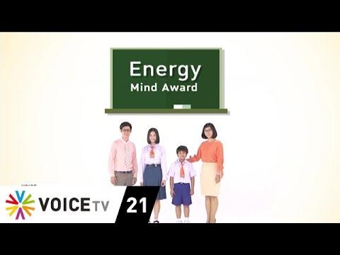 ย้อนหลัง อย่ารอช้า! มาสมัครร่วมโครงการ Energy Mind Award 2017 ได้แล้ว วันนี้