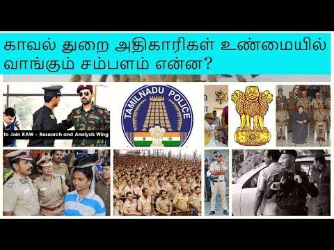 IPS   Tamilnadu Police   Ranks   Salary   Promotion   காவல் துறை அதிகாரிகளின்  சம்பளம்   CBI   IB