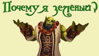 Warcraft. Почему орки зелёные? | Вирмвуд