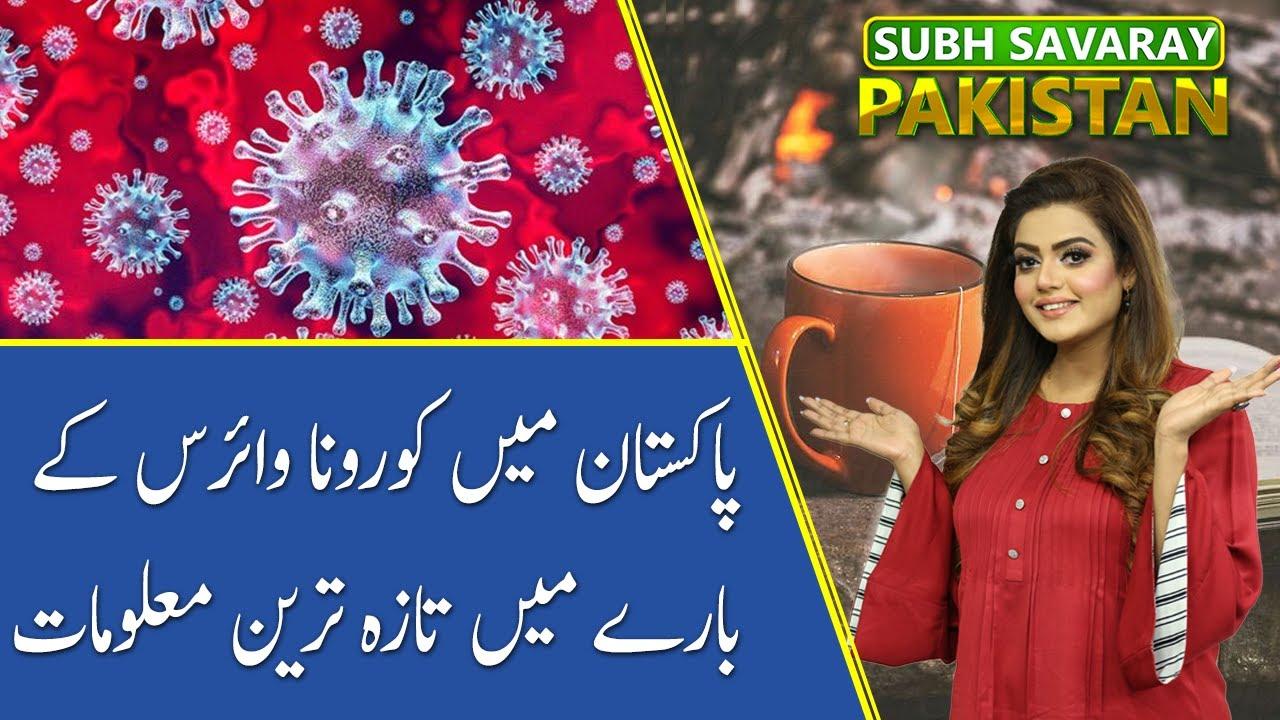 Latest update about Coronavirus in Pakistan | Subh Savaray Pakistan | 27 March 2020 | 92NewsHD