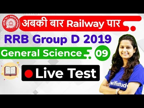12:00 PM - RRB Group D 2019 | GS By Shipra Ma'am | Live Test