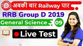 12:00 PM - RRB Group D 2019   GS by Shipra Ma'am   Live Test