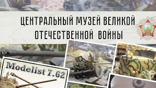 Центральный музей Великой Отечественной войны. (Диорамы. Экспозиция. Инсталляция Дорога к победе)
