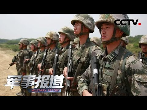 《军事报道》 20190518  CCTV军事