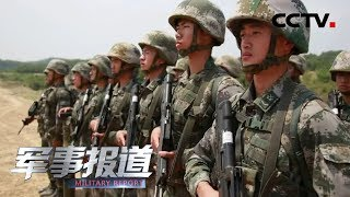 《军事报道》 20190518| CCTV军事
