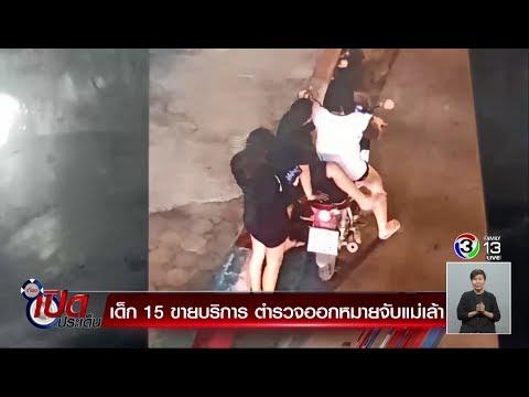 เด็ก 15 ขายบริการ ตำรวจออกหมายจับแม่เล้า - วันที่ 07 Jun 2019