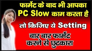 How to do System Configuration Settings for Fast Speed Computer or Laptop in Hindi🖥⌨