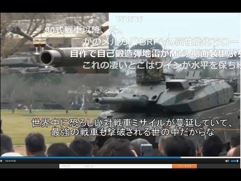 【メディアに騙されるな】「10式戦車を語る」元イギリス戦車兵(ニコニココメント反応)【その情報は客観的か?】