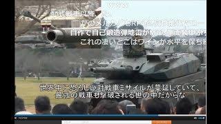 【メディアに騙されるな】「10式戦車を語る」元イギリス戦車兵(ニコニココメント反応)【その情報は客観的か?】 thumbnail