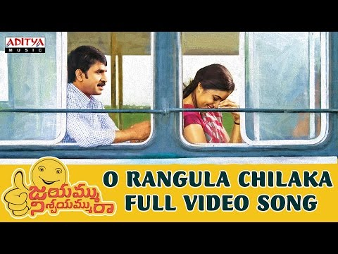 Thumbnail: O Rangula Chilaka Full Video Song | Jayammu Nischayammu Raa Video Songs | Srinivas Reddy, Poorna