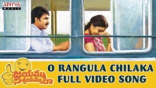 Download Hindi Video Songs - O Rangula Chilaka Full Video  Song | Jayammu Nischayammu Raa Video Songs | Srinivas Reddy, Poorna