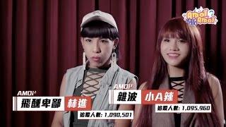 《AMOi-AMOi百萬女團選拔賽》 第二集 EP 2 :寶島女神奇葩齐聚 战斗指数持續上升