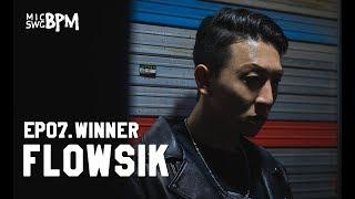 New Era x MIC SWG [BPM] - EP07. Flowsik(플로우식)편 WINNER