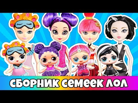 СЕМЕЙКИ КУКОЛ ЛОЛ Сборник видео с игрушками lol families surprise