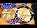 【ラーメンマニア】超濃厚極太つけ麺 六厘舎 @東京ラーメンストリート
