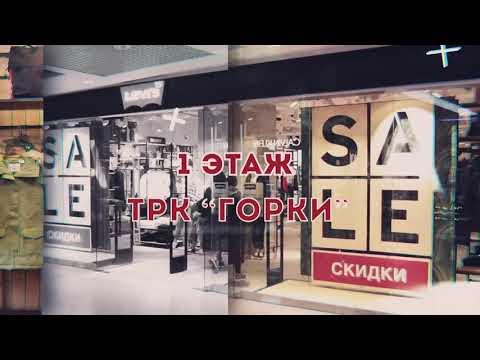 Магазин Levi's приглашает за покупками в ТРК «ГОРКИ»