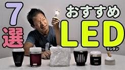 おすすめLEDランタン7選【キャンプ道具】