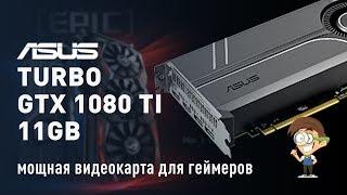 ASUS Turbo GTX 1080 Ti 11GB -  (анбоксинг, обзор, майнинг биткоина) мощная видеокарта для геймеров.