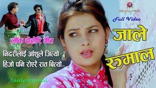 New Nepali Lok Dohori song 2074 | Jale Rumal | Bishnu Majhi | Sundar Mani | New Nepali song | HD