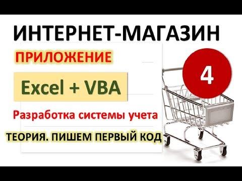Урок 4. Пишем код (Теория+работа с формой). Excel+VBA. Система учета Интернет-магазина