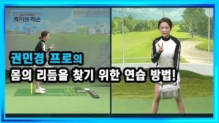 [골프레슨] 몸의 리듬을 찾기 위한 연습 방법!