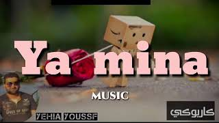 Ya Mina _ kürtçe _ يامنا يامنا _ Karaoke. كاريوكي