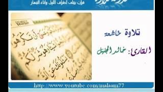 تلاوة خاشعه خالد الجليل ولقد خلقنا الانسان من صلصال