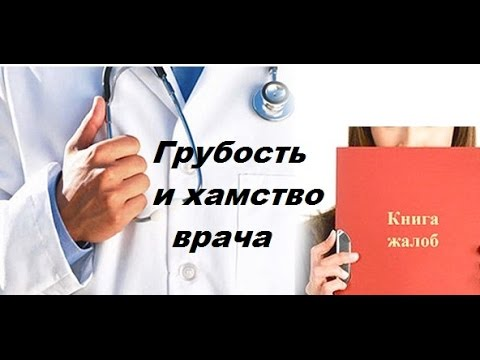 Грубость и хамство врача/Жалоба/Моя история