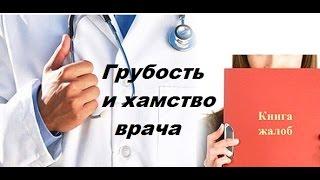 видео Куда жаловаться на врачей и как написать жалобу?