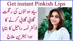 Pakistani Totkay- Instant pink lips Naturally