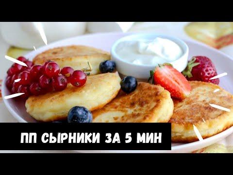 Диетические ПП сырники за 5 минут! Самый простой рецепт сырников! Полезный завтрак
