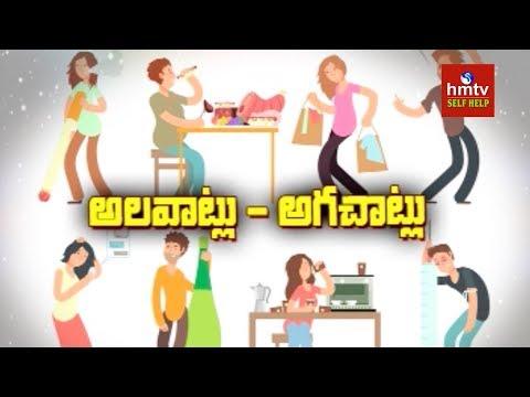 అలవాట్లు - అగచాట్లు | Maruthi Kiran | Jayaho Success Mantra | hmtv Selfhelp