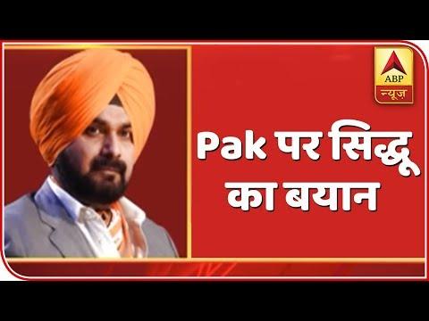 Navjot Singh Sidhu's Reaction On IAF Attack On JeM Camp In Balakot | ABP News