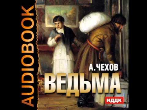 2000884 Аудиокнига. Чехов Антон Павлович Ведьма