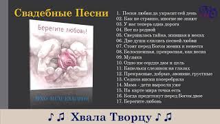 Христианские СВАДЕБНЫЕ песни