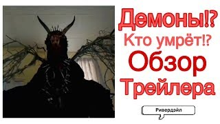 ОБЗОР ТРЕЙЛЕРА 3 СЕЗОНА РИВЕРДЭЙЛ!!! АРЧИ ЗМЕЙ| РАССЛЕДОВАНИЕ БАГХЭД| Ривердэйл| 3 Сезон
