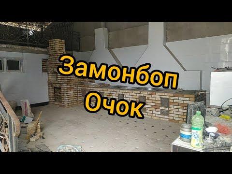 Замонбоп ўчоқ/Заманбап очок летняя кухня