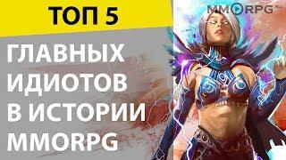 ТОП 5 главных идиотов в истории MMORPG