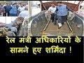 Escalator Breaks Down During Railway Minister Visit र ल म त र अध क र य क स मन ह ए शर म द mp3