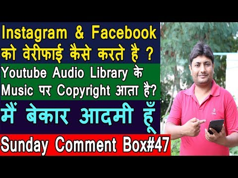 Sunday Comment Box#47 | Youtube Audio Library | Instagram Blue Tick | Verify Facebook Account
