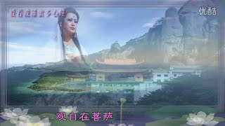Heart Sutra - Gong Yue  心经 - 龚玥 480p