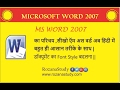 Chapter 6 learn ms word in Hindi (font style)