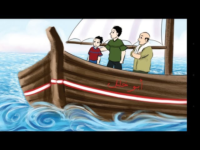 قصة(في ميناء غزة) ، ونص (رحلة بلا صيد) للصف الثالث