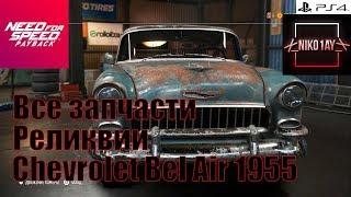 видео Запчасти на Chevrolet (Шевролет) в Самаре