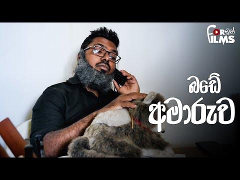 Bade Amaruwa බඩේ අමාරුව - Fortune Films 2018