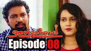 Ilandariyo - ඉලන්දාරියෝ | Episode 08 | 20 - 01 - 2021 | Siyatha TV Thumbnail