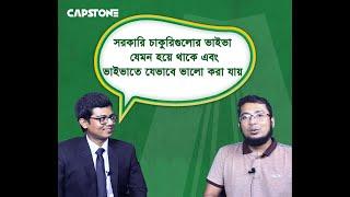 How to crack Govt Job interview