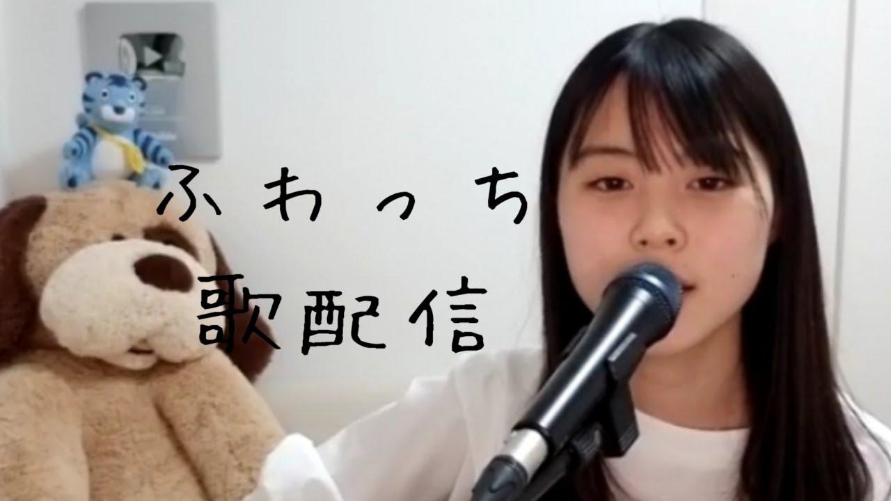 2021.05.22 歌配信 ( ふわっち 配信にて ) 上田桃夏 高校生 弾き語り