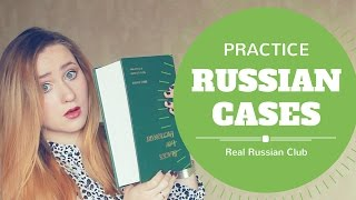 Russian cases trainer – Lesson 2 – English and Russian subtitles