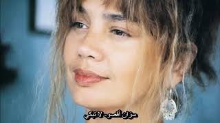 سزان أكسو - لا تبكي (أغنية تركية مترجمة) Sezen Aksu - Sen ağlama